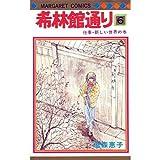 希林館通り(6) (マーガレットコミックス)