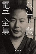 久生十蘭電子全集(全101作品) 日本文学名作電子全集
