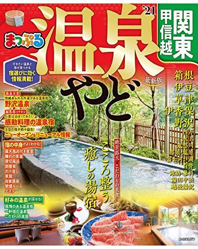 まっぷる 温泉やど 関東・甲信越'21