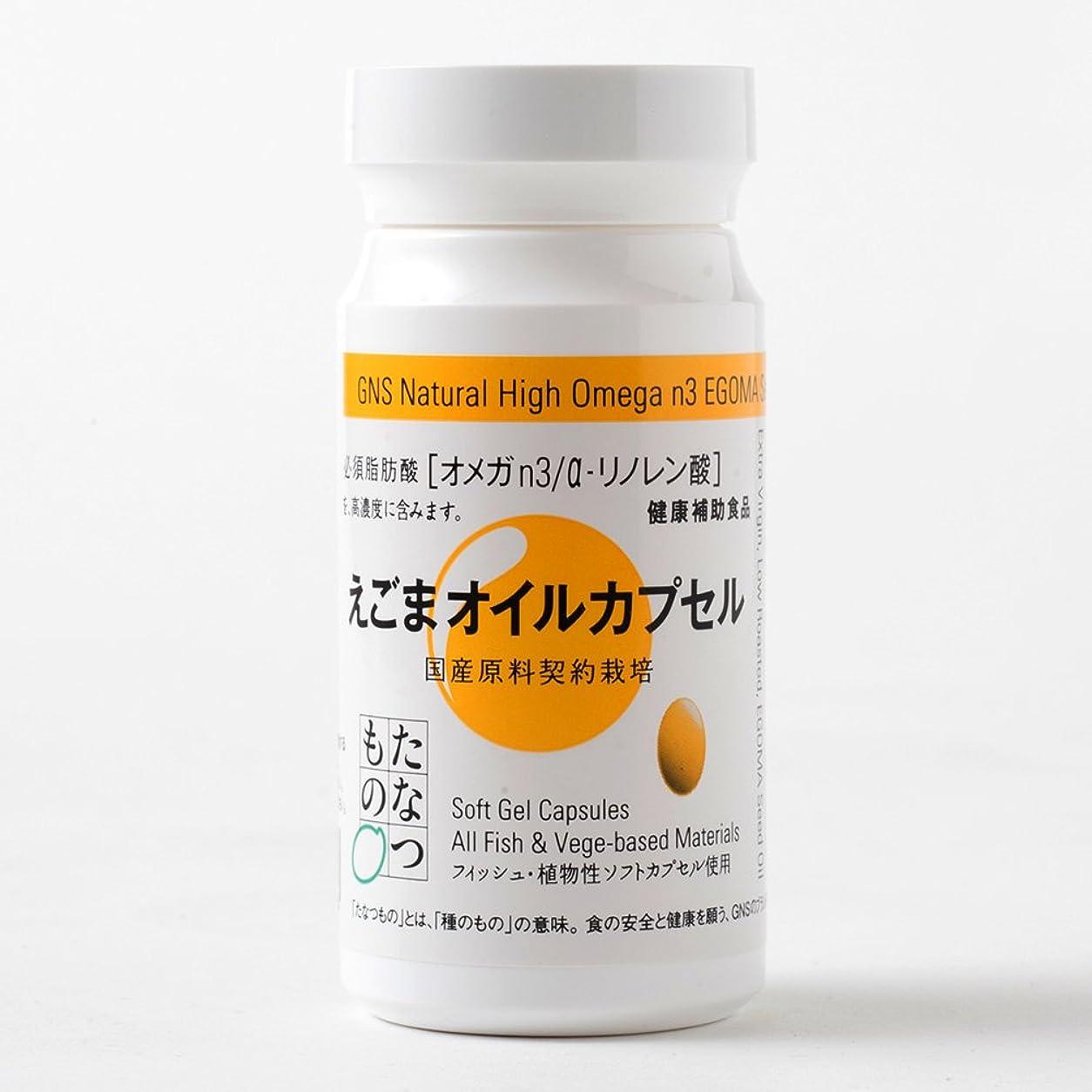 ドメイン溝タイヤえごまオイルカプセル 120粒 オメガ3必須脂肪酸/αリノレン酸