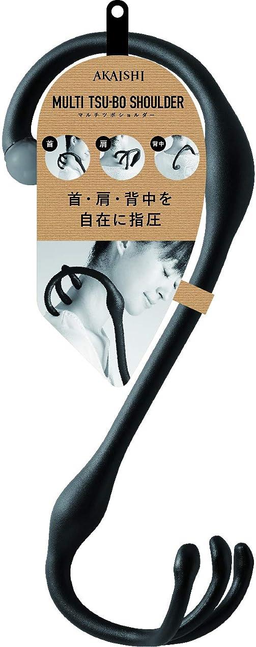 曲線感染するの間でAKAISHI マルチツボショルダー