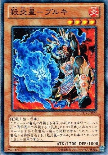 遊戯王 LTGY-JP029-N 《殺炎星-ブルキ》 Normal