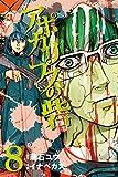 アポカリプスの砦(8) (月刊少年ライバルコミックス)
