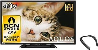 シャープ 40V型 液晶 テレビ AQUOS LC-40E40 フルハイビジョン 長時間録画HDD対応 2画面表示(ネックスピーカー付)