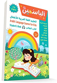 Learn Arabic Language Course for Kids 5-7 Years: Student's Book - Audio, Coloring, Cut and Paste, 140 Stickers
