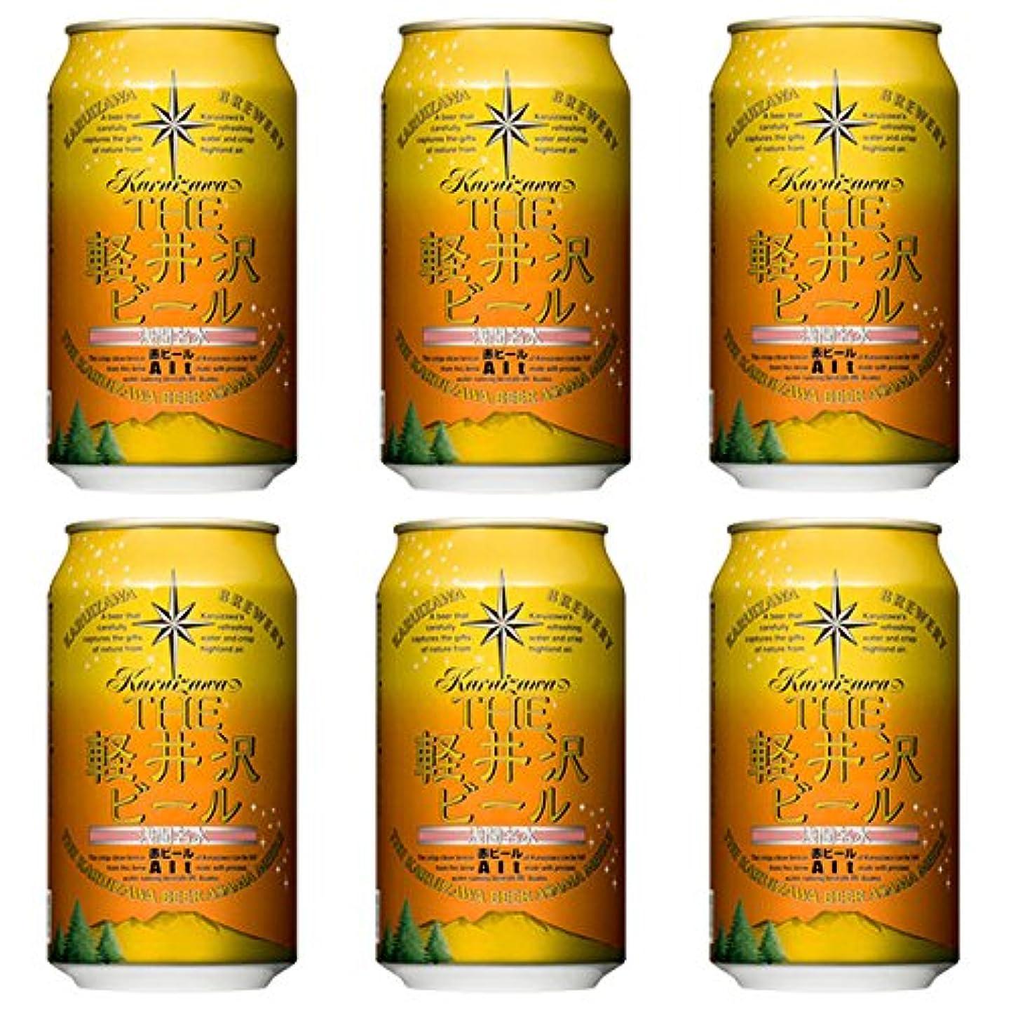 雄弁風邪をひくキュービックTHE軽井沢ビール 軽井沢ビール 赤ビール(アルト) 350ml×6缶セット