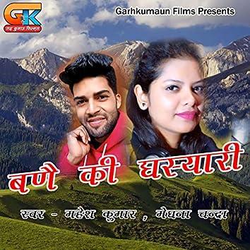 Bane Ki Ghasyari (Pahadi)
