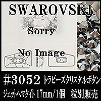 〈UVクラフトレジン〉 SWAROVSKI #3052 トラピーズクリスタルボタン ジェットヘマタイト 17mm/1個 Buttona 粒別