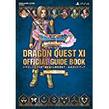 PlayStation(R)4版 ドラゴンクエストXI 過ぎ去りし時を求めて 公式ガイドブック (デジタル版SE-MOOK)