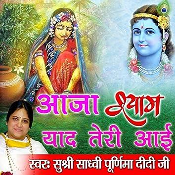 Aaja Shyam Yaad Teri Aai