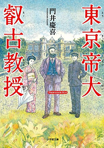 東京帝大叡古教授 (小学館文庫)の詳細を見る