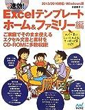 速効 Excelテンプレート ホーム ファミリー編 2013/2010対応 Windows版