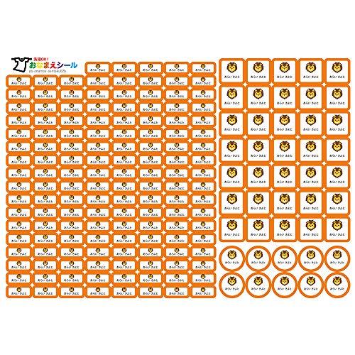 お名前シール 耐水 3種類 186枚 洗濯可 防水 ネームシール シールラベル 保育園 幼稚園 小学校 入園準備 入学準備 アニマル どうぶつ ライオン