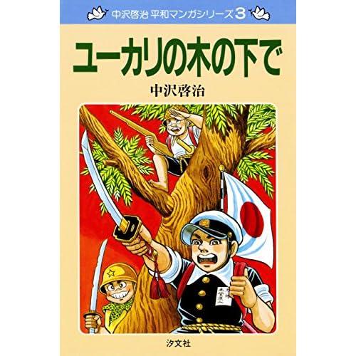 中沢啓治 平和マンガシリーズ 3巻 ユーカリの木の下で