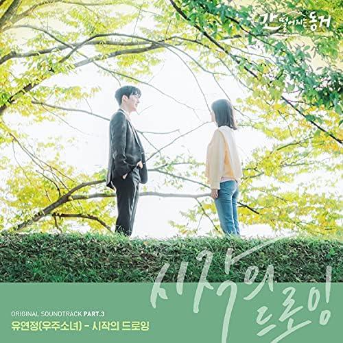 Yoo Yeon Jung