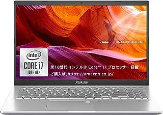 インテル Core i7搭載 ASUS ノートパソコン (8GB・SSD 512GB/15.6インチ/トランスペアレントシルバー)【日本正規代理店品】X545FA-BQ140T/A【Windows 11 無料アップグレード対応】
