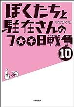 表紙: ぼくたちと駐在さんの700日戦争10 (小学館文庫) | ママチャリ