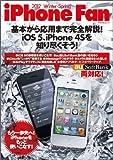 iPhone Fan 2012 Winter-Spring (マイナビムック)