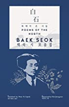 Baek Seok: Poems of the North (Korean Poets) (English and Korean Edition)