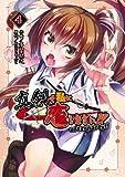 真剣で私に恋しなさい! after party!! 4 (電撃コミックス)