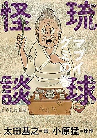 琉球怪談 マブイグミの巻 (ビッグコミックススペシャル)