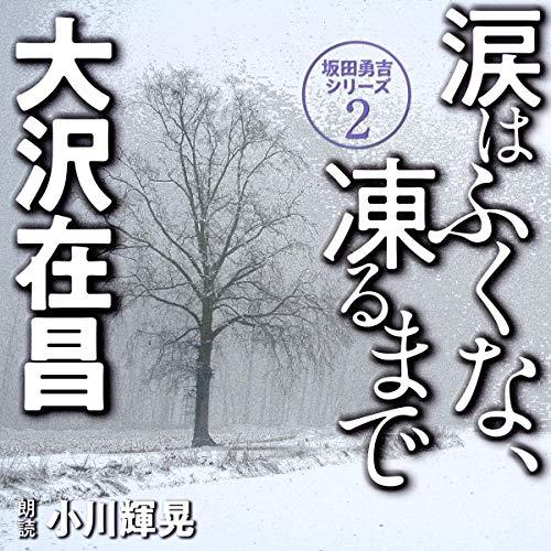 『涙はふくな、凍るまで』のカバーアート