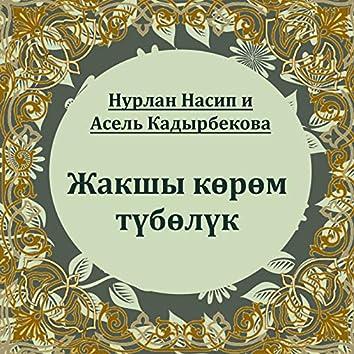 Жакшы көрөм түбөлүк (feat. Асель Кадырбекова)