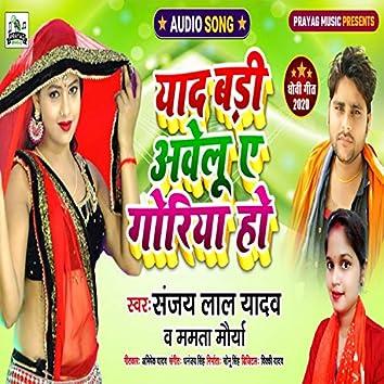 Yaad Badi Aawelu A Goriya Ho