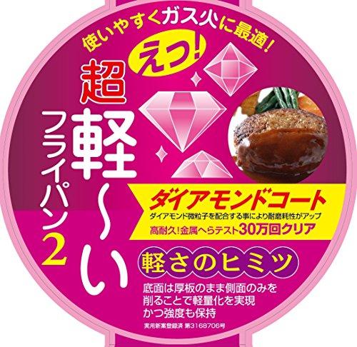 谷口金属超軽~いフライパン2ダイヤモンドコート26cmガス火専用