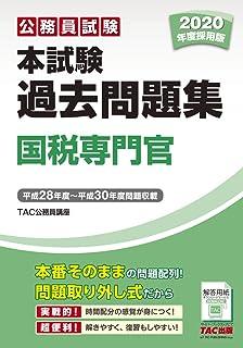 本試験過去問題集 国税専門官 2020年度採用 (公務員試験)