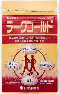 【指定医薬部外品】日本薬師堂 ラークゴールド