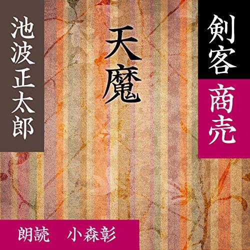 『天魔 (剣客商売より)』のカバーアート