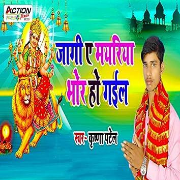 Jagi Ye Mayariya Bhor Ho Gail