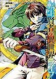 転生賢者の異世界ライフ~第二の職業を得て、世界最強になりました~ 9巻 (デジタル版ガンガンコミックスUP!)