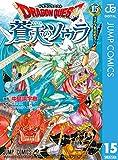 ドラゴンクエスト 蒼天のソウラ 15【アクセスコード付き】 (ジャンプコミックスDIGITAL)