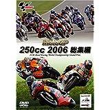 MotoGP 250cc 2006総集編 [DVD]