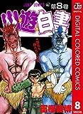 幽★遊★白書 カラー版 8 (ジャンプコミックスDIGITAL)