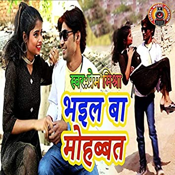 Bhail Ba Mohabbaat - Single