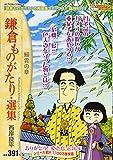 鎌倉ものがたり・選集-鰯雲の章 (アクションコミックス