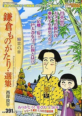 鎌倉ものがたり・選集-鰯雲の章 (アクションコミックス(Coinsアクションオリジナル))