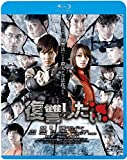 復讐したい[Blu-ray/ブルーレイ]