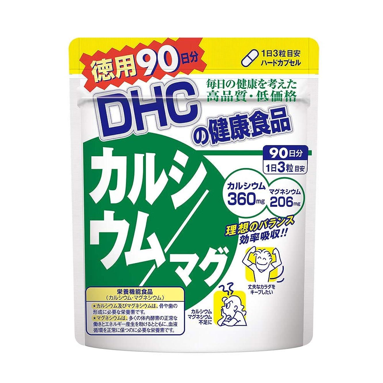 炭水化物ペグ免疫DHC カルシウム/マグ 徳用90日分