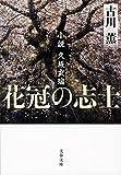 新装版 花冠の志士 小説久坂玄瑞 (文春文庫)