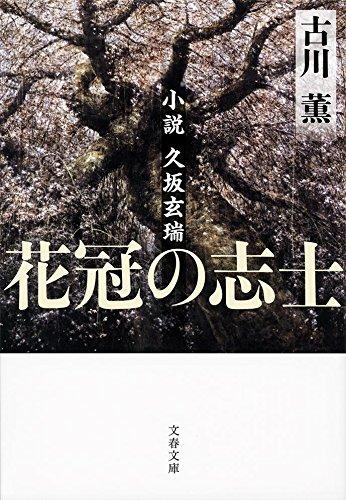 新装版 花冠の志士 小説久坂玄瑞 (文春文庫)の詳細を見る