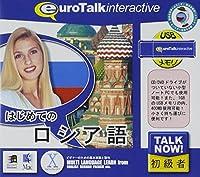 インフィニシス Talk Now! はじめてのロシア語USBメモリ版