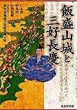 飯盛山城と三好長慶
