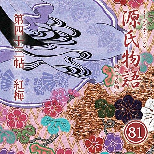 源氏物語 瀬戸内寂聴 訳 第四十三帖 紅梅 | 紫式部