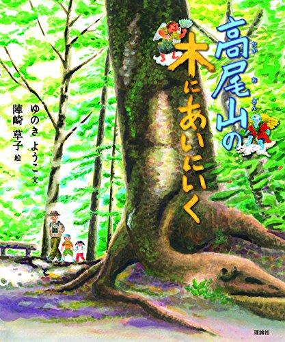 高尾山の木にあいにいくの詳細を見る