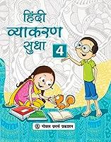 Hindi Vyakaran Sudha Book 4