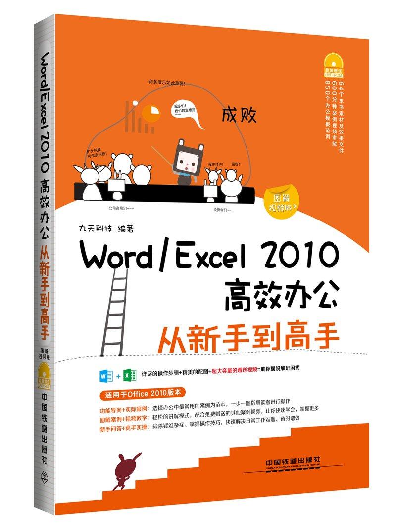 Word/Excel 2010高效办公从新手到高手(图解视频版)(附光盘)
